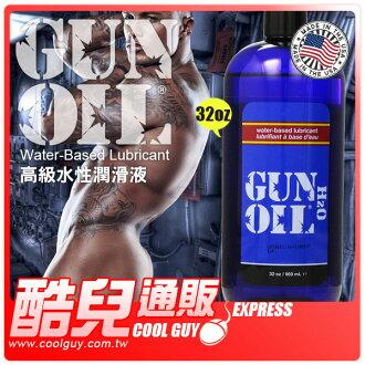 【32oz】美國 GUN OIL H2O Water-Based Lubricant 高級水性潤滑液 (附擠壓嘴)