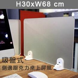 桌側型 壓克力桌上屏風-吸盤式/隔板/隔間/擋板/OA隔板/OA屏風