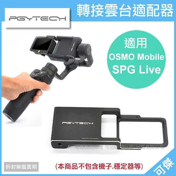 可傑 PGY 蒲公英 GOPRO 運動相機 轉接手機雲台 適配器 適用OSMO Mobile/SPG Live 公司貨