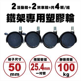 【dayneeds】【配件類】層架專用配件輪【250mm塑膠輪】4入組-輪子/工業輪/儀器輪/推車輪