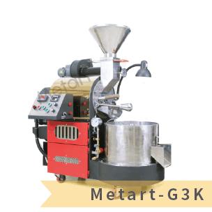 【福璟咖啡】3kg 燃氣半熱風式咖啡烘豆機/烘焙機(Metart-G3K)