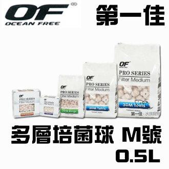 [第一佳水族寵物] 新加坡 仟湖 OCEAN FREE OF陶瓷濾環 多層培菌球 M號/0.5L