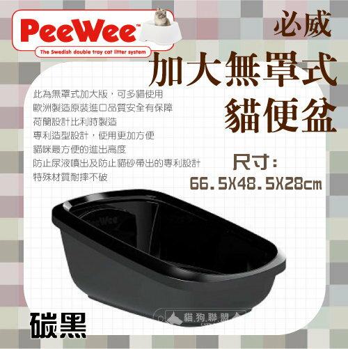 +貓狗樂園+ PeeWee必威【加大型。無罩式貓便盆。碳黑】1520元 *貓砂盆
