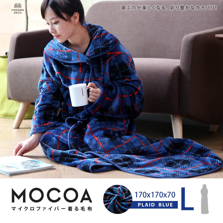 睡袍 / MOCOA摩卡毯。長版超細纖維舒適懶人毯/睡袍-藍色格紋 / 日本MODERN DECO
