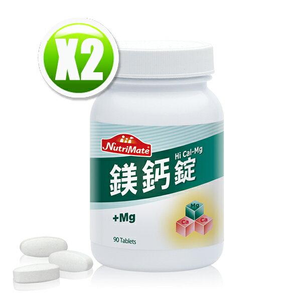 Nutrimate你滋美得鎂鈣錠(90錠罐)x2