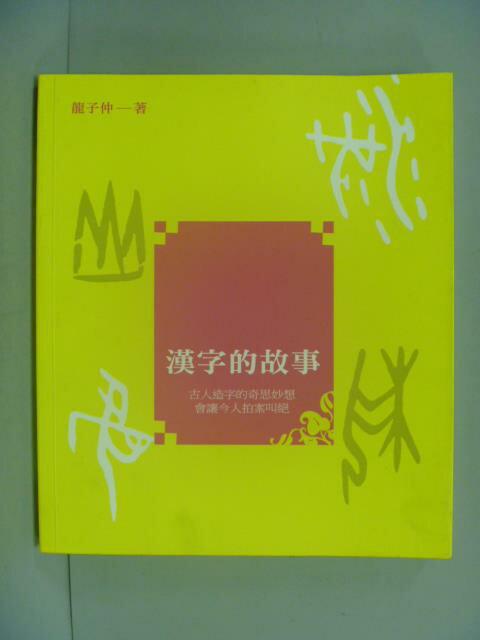 【書寶 書T1/少年童書_IJT】漢字的故事_龍子仲