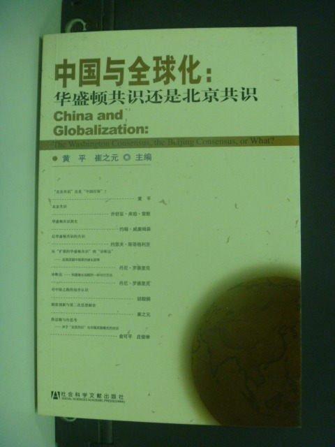 【書寶二手書T9/社會_MFI】中國與全球化:華盛頓共識還是北京共識_黃平_簡體版