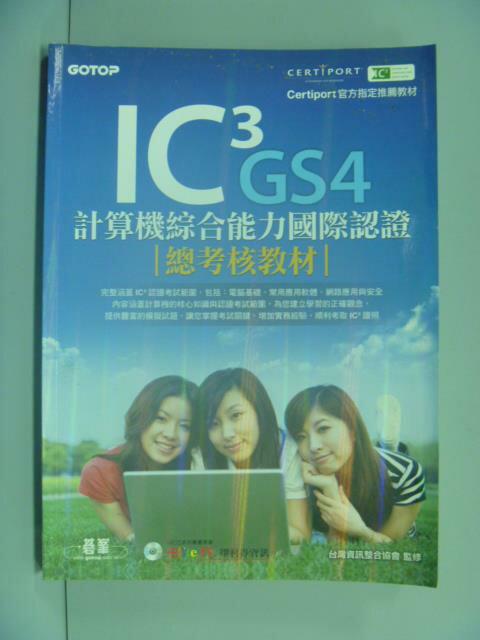 ~書寶 書T4/電腦_YIQ~IC3 GS4計算機綜合能力國際 _附光碟