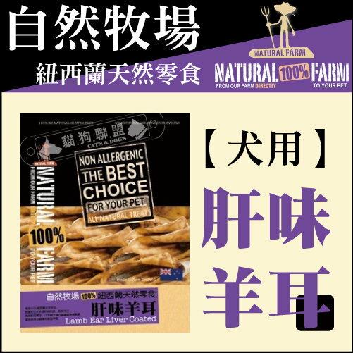 +貓狗樂園+ NATURAL FARM自然牧場【犬用。肝味羊耳。120G】305元 - 限時優惠好康折扣