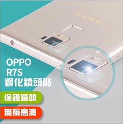 玻璃鏡頭 保護貼 鏡頭膜 後鏡頭 R7 R9 PLUS R9S OPPO