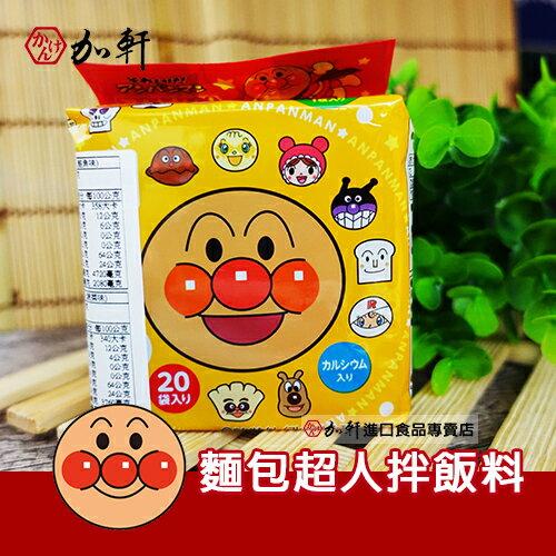 《加軒》日本永谷園麵包超人拌飯料★1月限定全店699免運