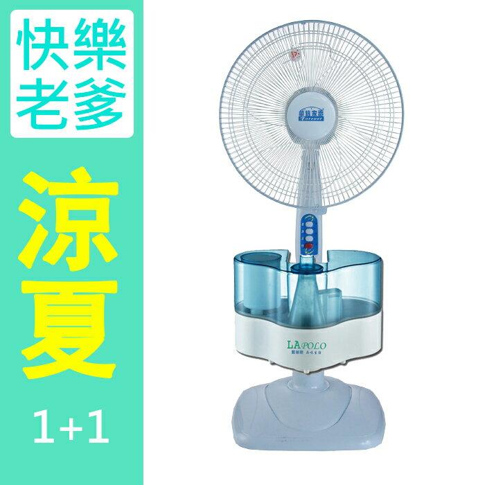 ★涼夏超值組★華信14吋立扇 HF-1499+水氧霧化機(LA-0072)