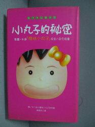 【書寶二手書T6/翻譯小說_OJH】小丸子的秘密_櫻桃子