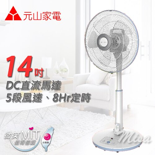 元山 14吋 DC節能遙控立扇 電扇 電風扇 YS-1406SFDB 0