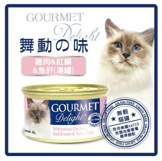 【力奇】舞動的味 無榖貓罐(雞肉&紅鯛&魚肝-湯罐) 85g -21元【符合主食罐營養標準】>可超取(C002C06)
