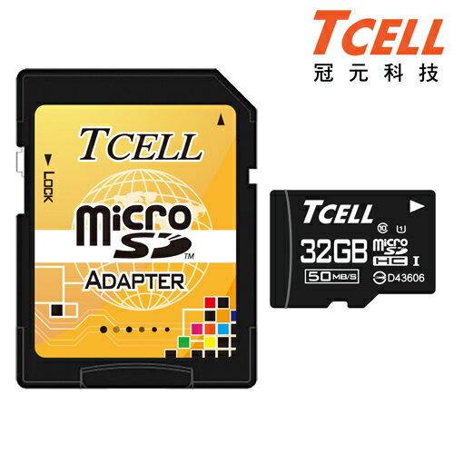 【TCELL 冠元】MicroSDHC UHS-I 32GB 50MB/s 高速記憶卡 Class10【三井3C】