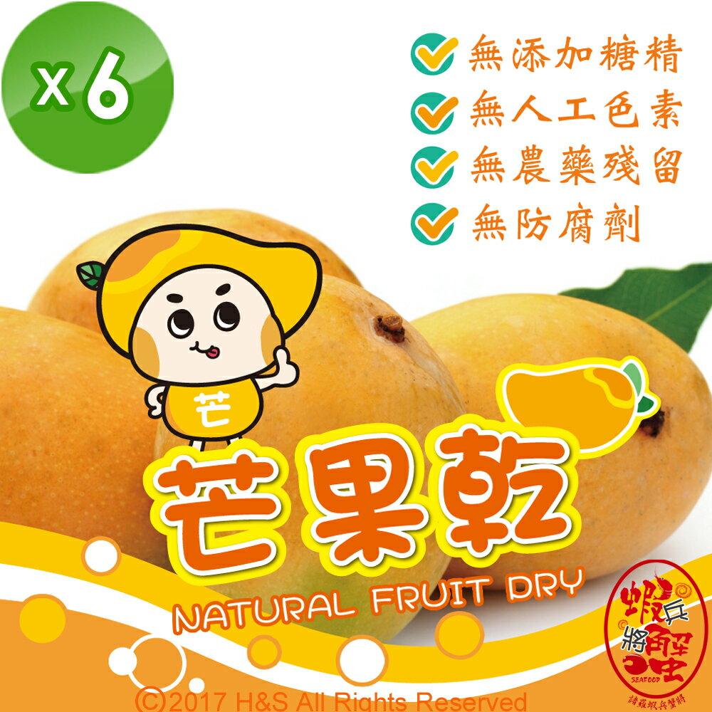 【蝦兵蟹將】純天然芒果乾6包(60G/包) 果乾