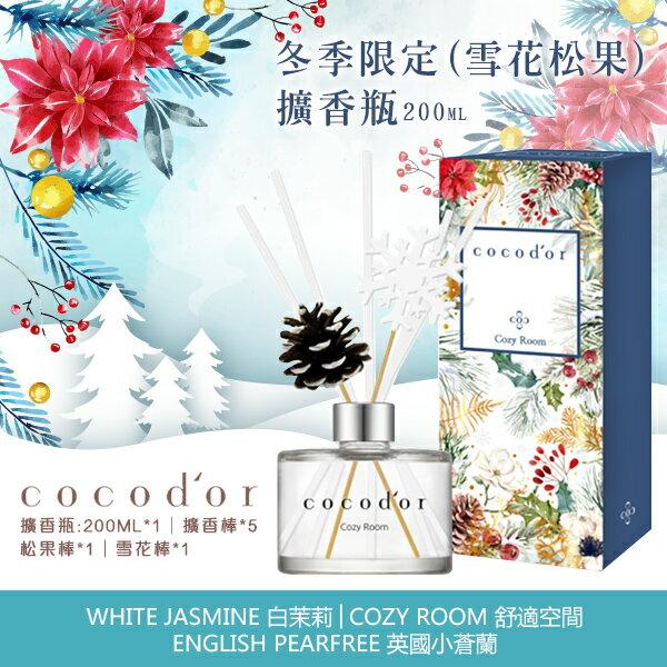 韓國Cocodor冬季限定(雪花松果)擴香瓶 200ml
