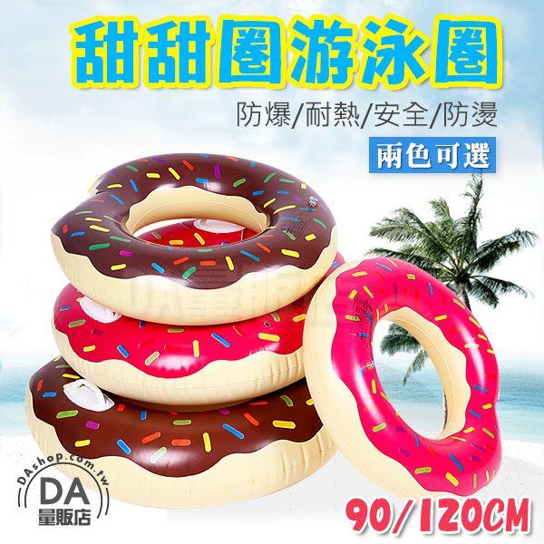 《DA量販店》夏天造型甜甜圈泳圈無把手加厚加大90120cm兒童充氣戲水海邊沙灘出國多色可選
