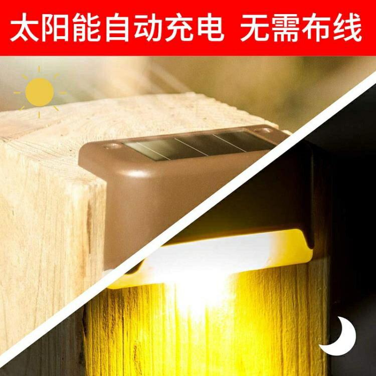 太陽能燈 太陽能戶外庭院燈樓梯壁燈階梯燈台階燈LED引路燈花園防水照明 快速出貨DF