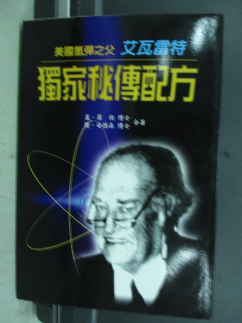 【書寶二手書T7/科學_PLP】獨家祕傳配方_美國氫彈之父艾瓦雷特