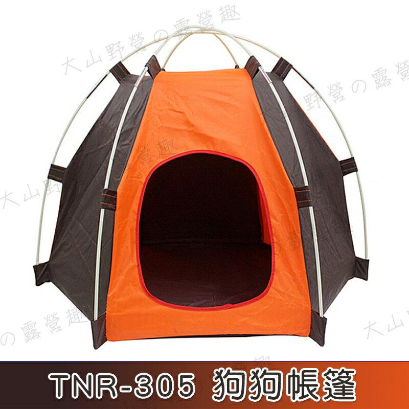 【露營趣】中和安坑 TNR-305 狗狗帳篷 小型犬帳篷 寵物帳篷 貓狗窩 寵物窩 迷你帳 防水 防雨