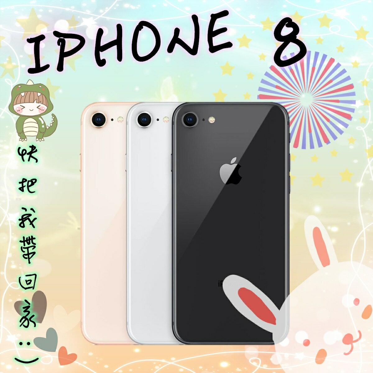 iPhone 8 64G 4.7吋 Apple 隔天到貨 全新未拆公司貨 原廠保固一年