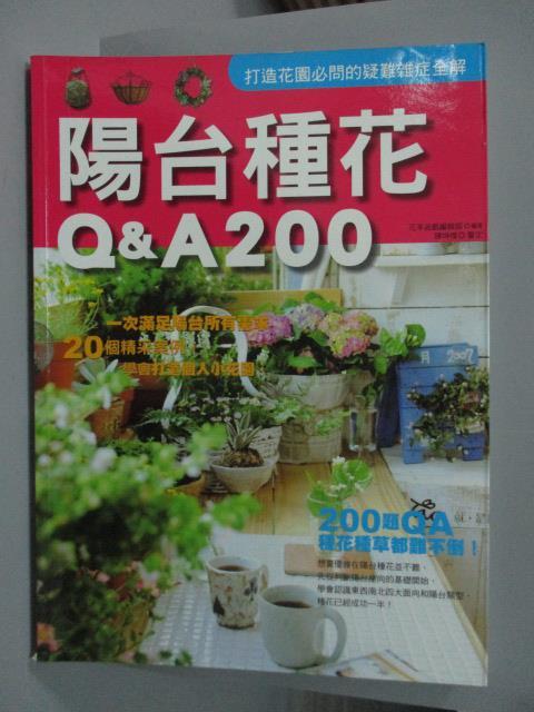 ~書寶 書T6/ _QEC~陽台種花Q   A200