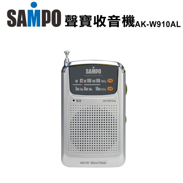 【声宝】收音机/登山/爬山/健行AK-W910AL 保固免运-隆美家电