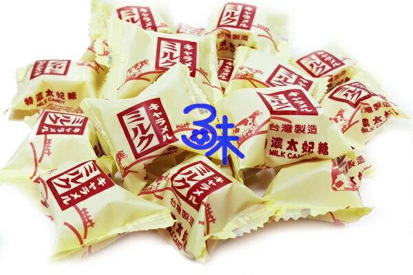 (台灣) 友賓 特濃牛奶太妃糖 1包 600 公克 (約 80 顆) 特價 89 元 (拜拜節慶用糖 婚禮用糖 聖誕糖 喜糖 活動用糖)