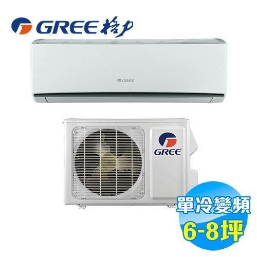 格力 GREE 單冷變頻 一對一分離式冷氣 型 GSDQ~50CO  GSDQ~50CI