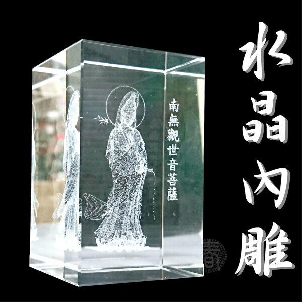 春佰億科技玻璃水晶內雕工藝擺件、水晶內雕工藝專用led燈底座