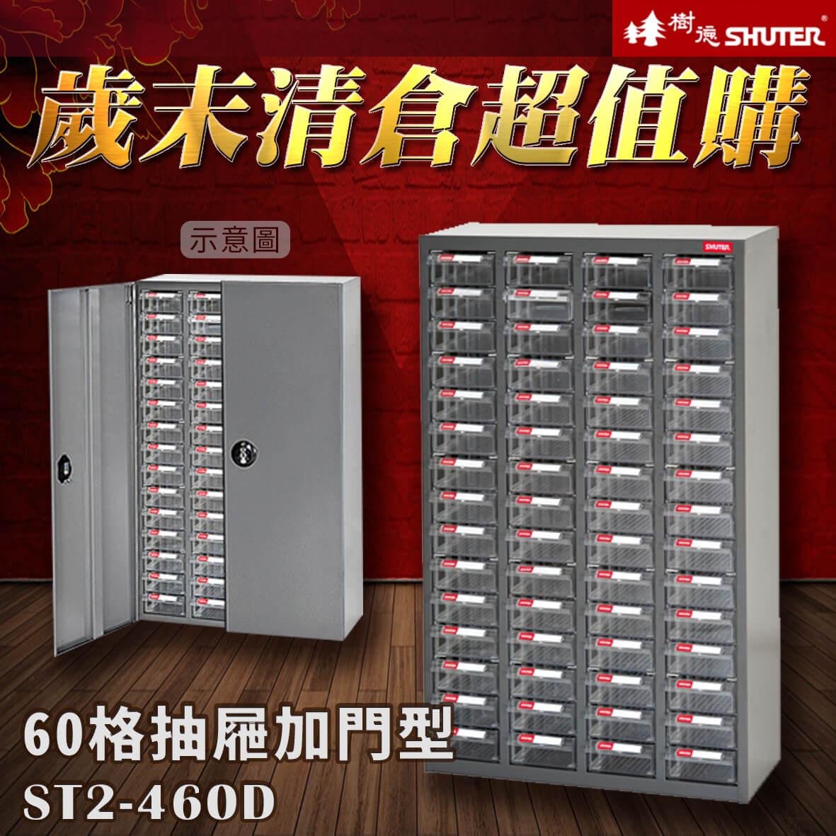 【經典抽屜零件櫃】 裝潢 水電 維修 汽車 耗材 電子 3C 包膜 精密 車床 電器 樹德 ST2-460D(加門型) 60格抽屜