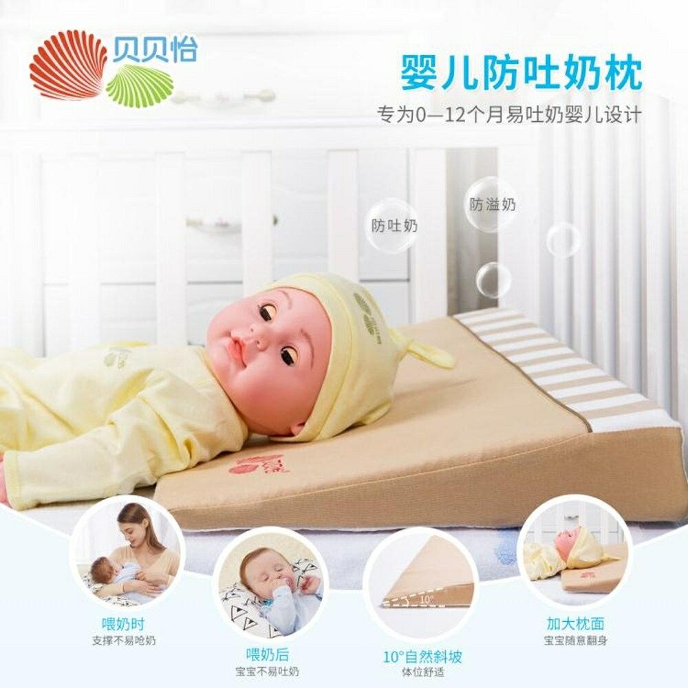 貝貝怡嬰兒防吐奶枕頭春秋新款彈性透氣寶寶斜坡枕新生兒防溢奶枕  極客玩家