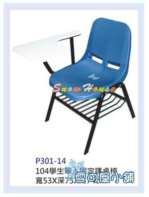╭☆雪之屋居家生活館☆╯P301-14 104學生單人固定課桌椅/書桌椅/辦公椅/補習班專用/上課專用