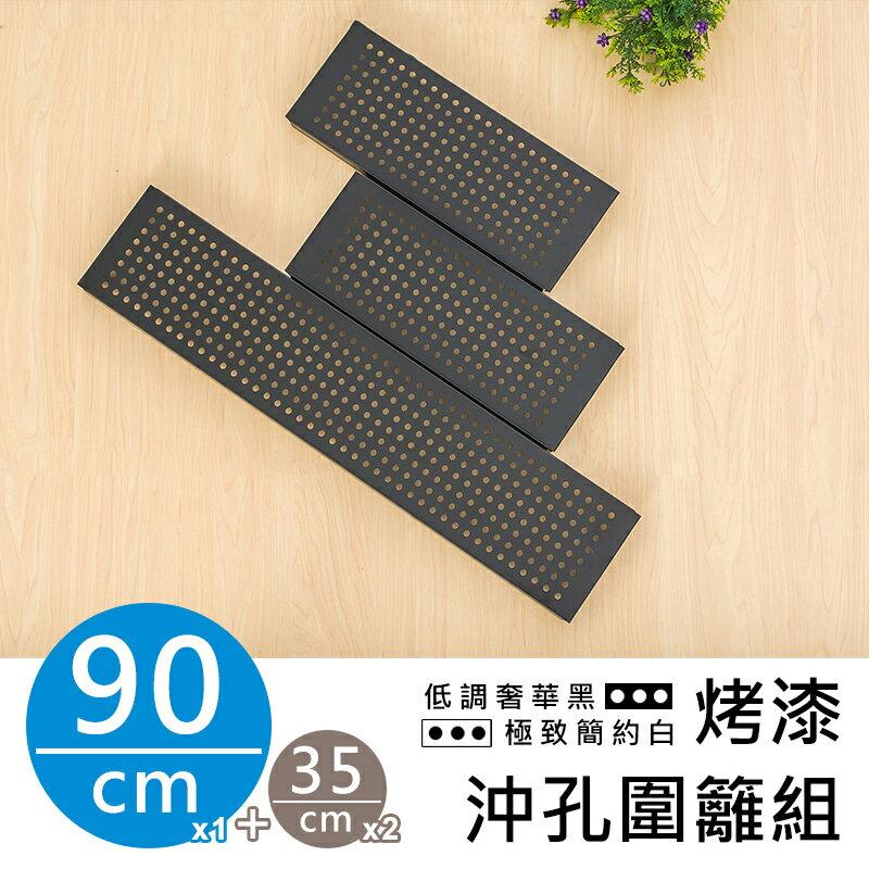 【dayneeds】【 類】90X35公分烤黑沖孔板圍籬組-鐵架 層架兩用