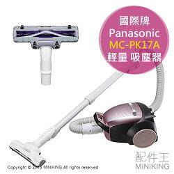 【配件王】日本代購 一年保 Panasonic 國際牌 MC-PB6A 輕量 吸塵器 集塵紙袋 另 ZB5022