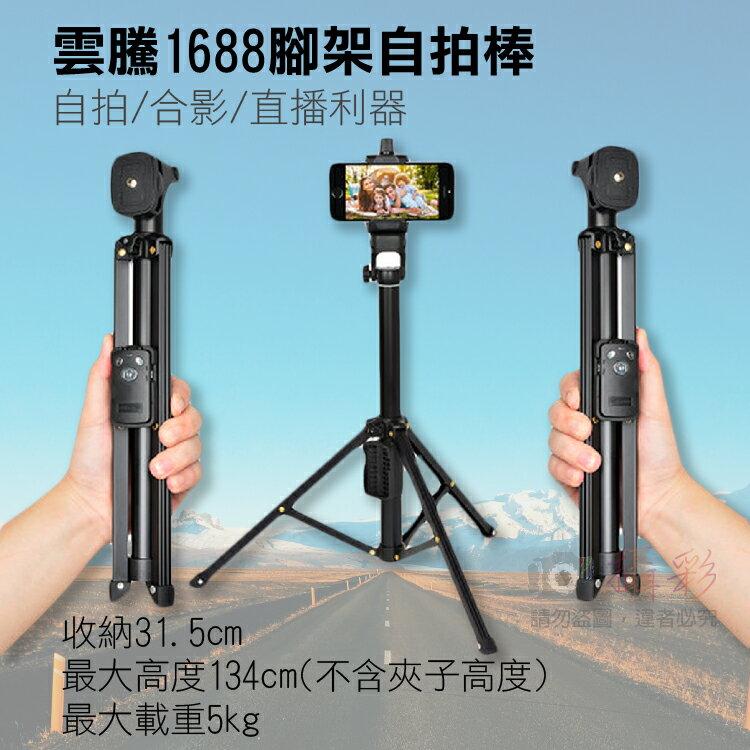 攝彩@雲騰1688腳架自拍桿 Yunteng自拍棒 可直拍 相機手機直播 含手機夾/遙控器 自拍神器 輕便三腳架