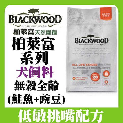 BLACKWOOD 柏萊富狗飼料- 無穀挑嘴犬30磅-鮭+馬鈴薯