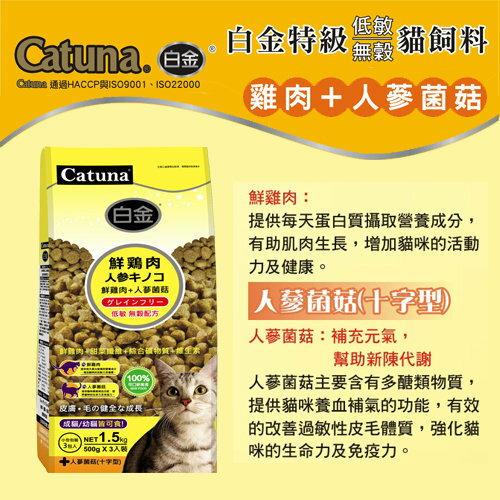 【力奇】白金特級低敏無穀貓飼料 雞肉+人蔘菌菇-1.5kg(500g*3入裝)-460元>可超取~(A202A01)