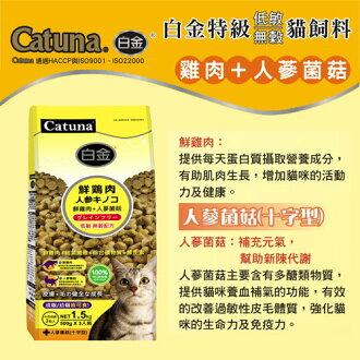 【力奇】白金特級低敏無穀貓飼料 雞肉+人蔘菌菇-1.5kg(500g*3入裝)-370元>可超取~(A202A01)
