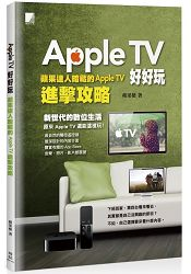 Apple TV 好好玩~蘋果 暗藏的 Apple TV 進擊攻略