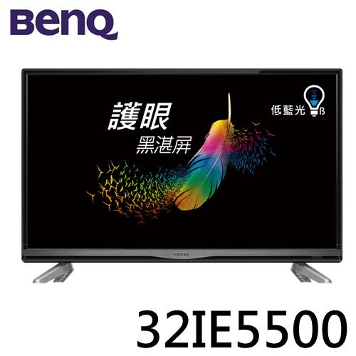 BenQ 明基 32吋低藍光護眼黑湛屏液晶顯示器 32IE5500 ◆獨家四段低藍光
