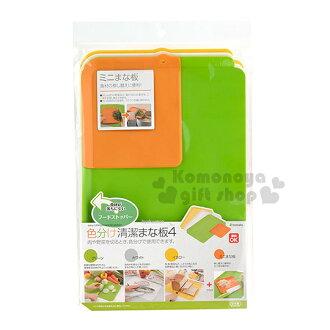 〔小禮堂〕inomata 日製砧板《4入.橘綠白黃》