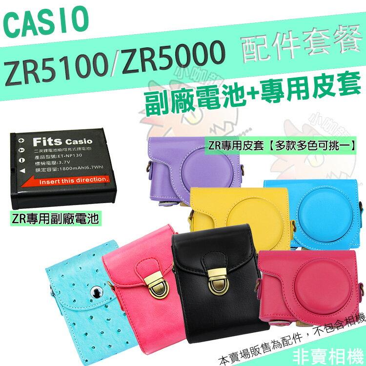 CASIO ZR5100 ZR5000 配件 兩件式 皮套 CNP130 副廠電池 鋰電池 NP130 玫紅 桃紅 相機包