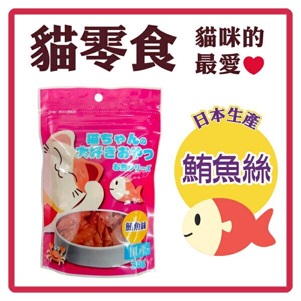 力奇寵物網路商店:【力奇】貓零食CE603鮪魚絲30g-90元>可超取(D122A04)