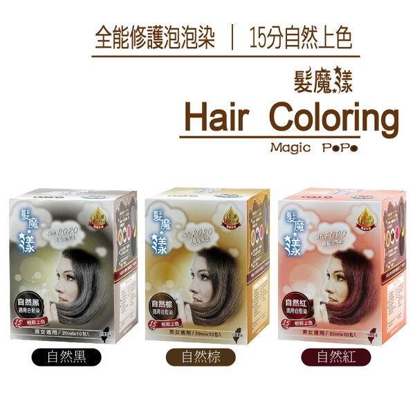 中富生物科技:髮魔漾護髮泡泡染(自然黑、自然紅、自然棕)10包盒