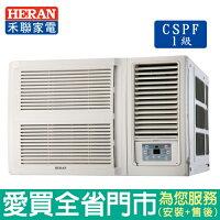 抗暑冷氣和熱氣說掰掰推薦到HERAN禾聯4-6坪1級HW-GL28C變頻窗型冷氣_含配送到府+標準安裝【愛買】就在愛買線上購物推薦抗暑冷氣和熱氣說掰掰