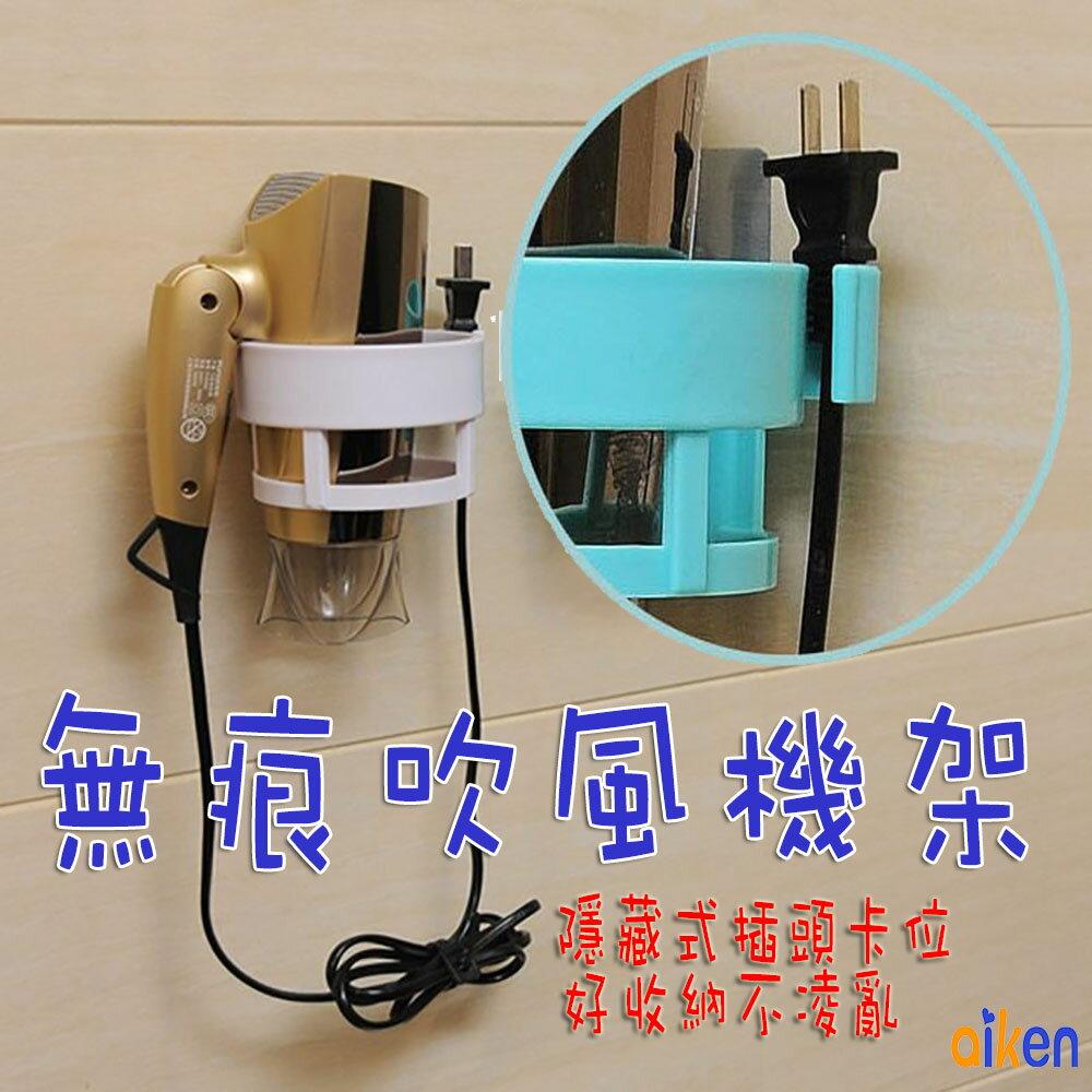 吹風機架 吹風機 收納架 收納用品 隱藏式插頭卡位 安裝方便 J2209-003 【艾肯居家生活館】