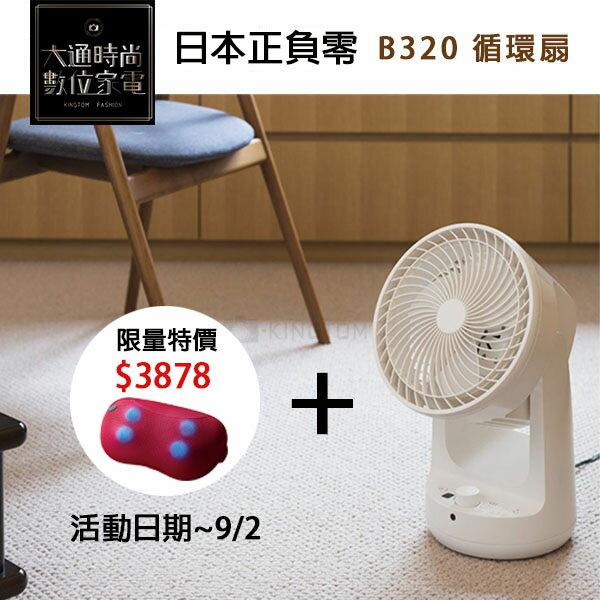 加贈DOCTORAIR3D按摩枕±0XQS-B320DC空氣循環扇循環扇電風扇恰到好處日本正負零加減零群光公司貨